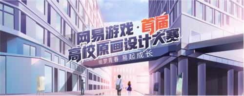 绘梦青春,易起成长——网易游戏·首届高校原画设计大赛圆满落幕