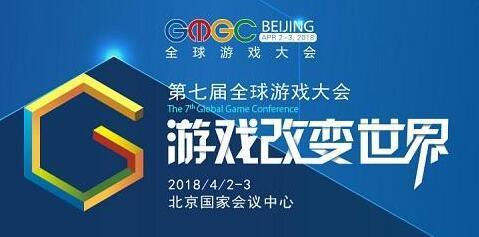 GMGC北京2018|倒计时5天:大会精彩亮点全解读,门票限免开启!