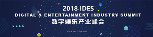 2018 IGS成都 · 数字娱乐产业峰会荟聚蓉城,打造数字文化新名片