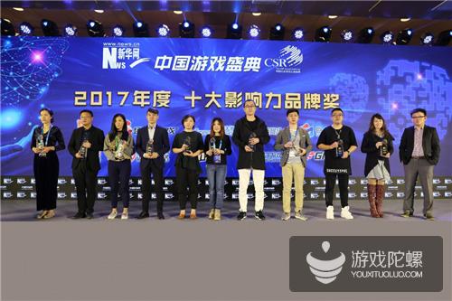 2018年度中国游戏盛典召开,游戏陀螺荣获十佳影响力游戏媒体奖