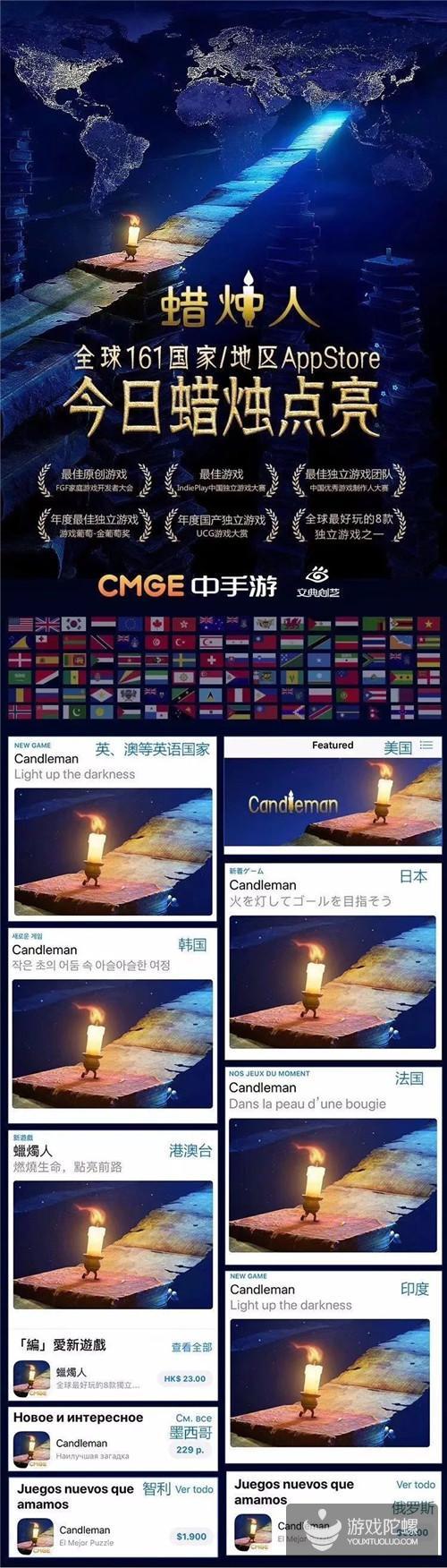 获全球161个国家App Store好评、极光计划代理发行:《蜡烛人》的光与影