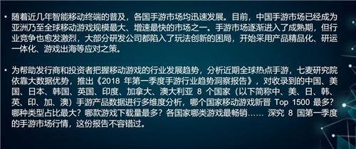 七麦数据Q1报告:《王者荣耀》安卓端下载TOP1,《堡垒之夜手游》吸金潜力大