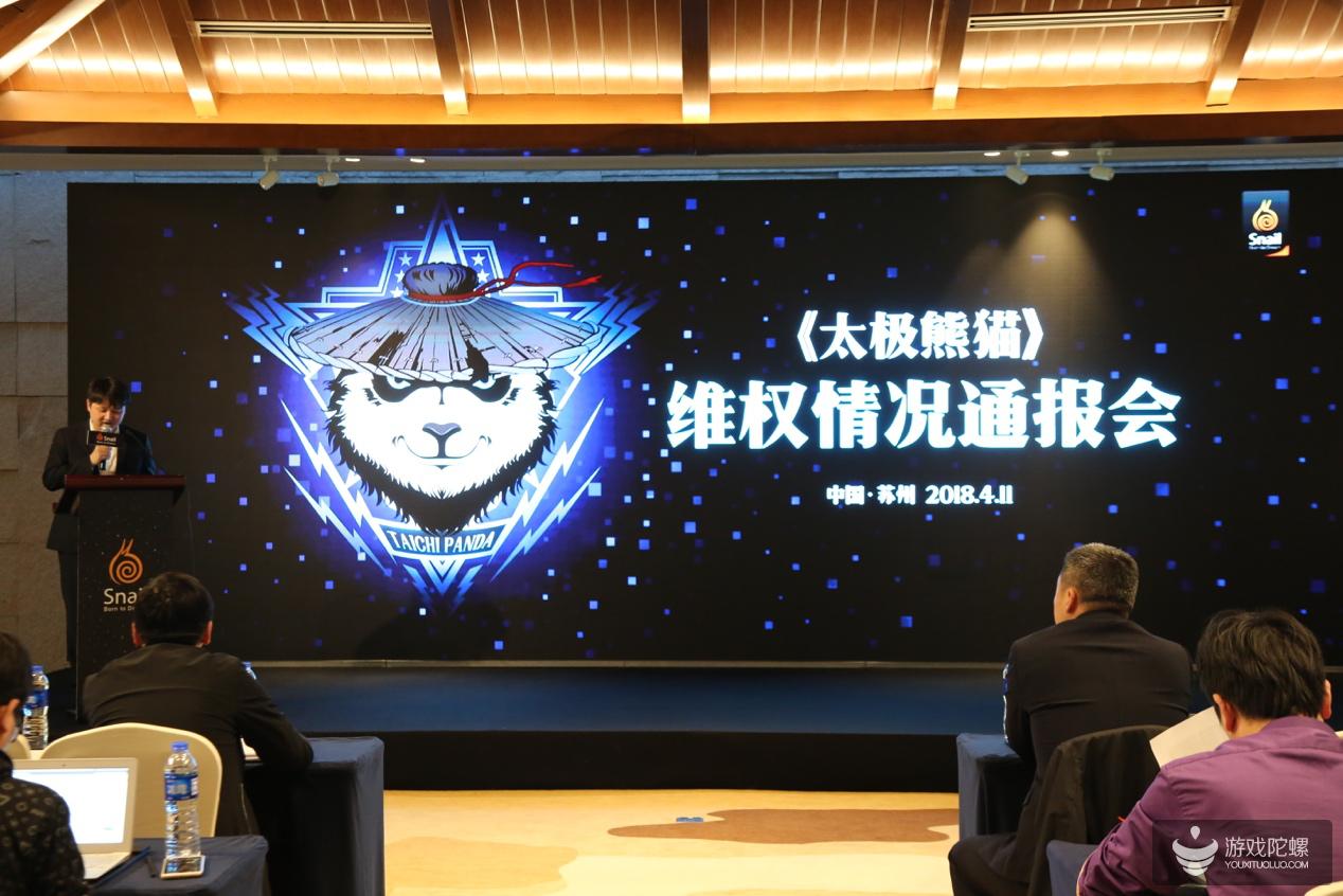 蜗牛数字召开《太极熊猫》维权通报会,将发起游戏产业知识产权保护联盟
