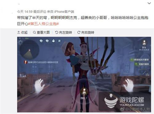 #第五人格公主抱#火了,短短两日,微博话题阅读量破千万