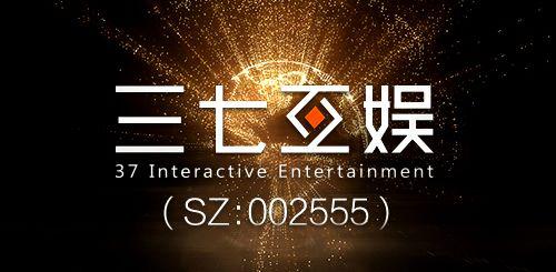 """三七互娱发力""""核心+多元化"""",未来重点布局海外市场"""