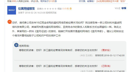 """深圳惠程终止收购乐想网络,后者疑似""""女版""""浙江盛和"""