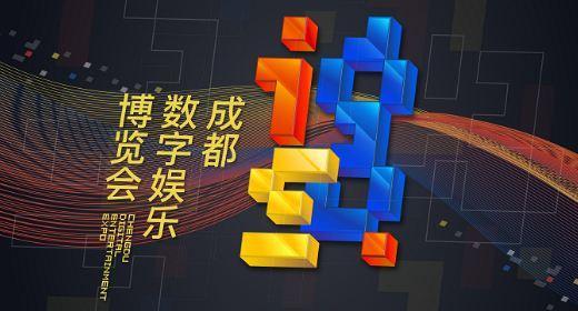 首届IGS成都·数字娱乐博览会正式开幕 搭建全球泛娱乐产业集聚平台