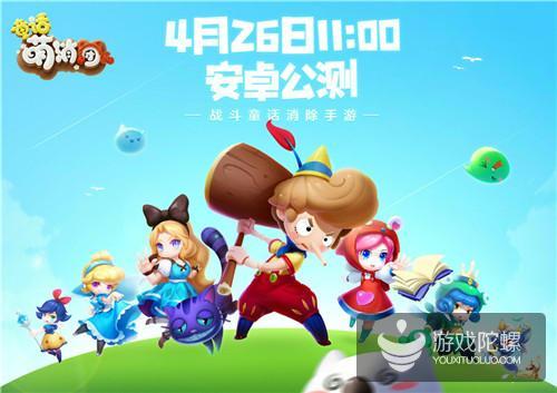 三消类游戏突破之作 RPG战斗消除手游《童话萌消团》今日安卓公测