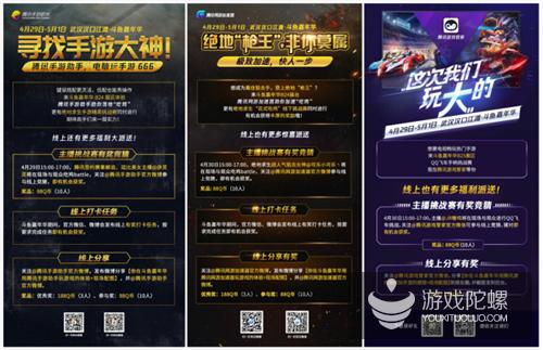 斗鱼嘉年华周末开幕,腾讯三大游戏辅助工具登陆武汉江滩!