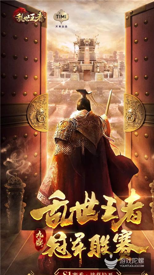 杨幂再战乱世 《乱世王者》开启SLG电竞新时代