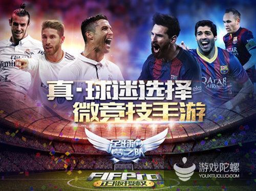 FIFPro正版授权 泰奇代理皇玩《足球梦之队》邀你畅享掌上绿茵