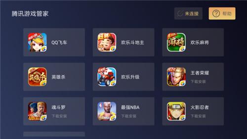 腾讯游戏管家首现斗鱼嘉年华引关注 大屏玩游戏或成市场新趋势