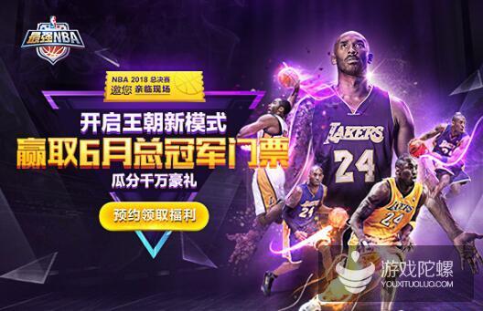 最强NBA王朝模式预热开启 朝圣之旅搭建NBA文化交流平台