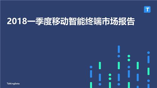 TalkingData:2018年Q1移动智能终端市场报告