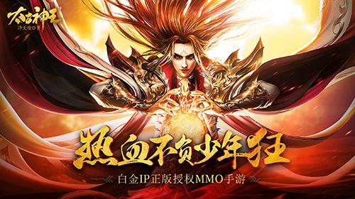 《太古神王》即将不删档首发 高还原度引领MMO手游大战