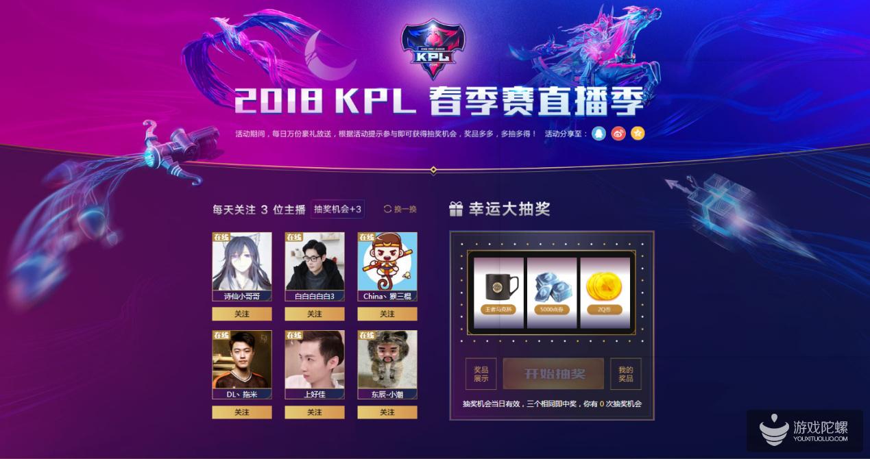 KPL春季赛如火如荼 QQ浏览器电脑版直播季送点券、Q币、周边豪礼!