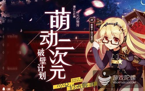 《小小军姬》正式更名为《少女终末战争》今日开启删档不计费测试
