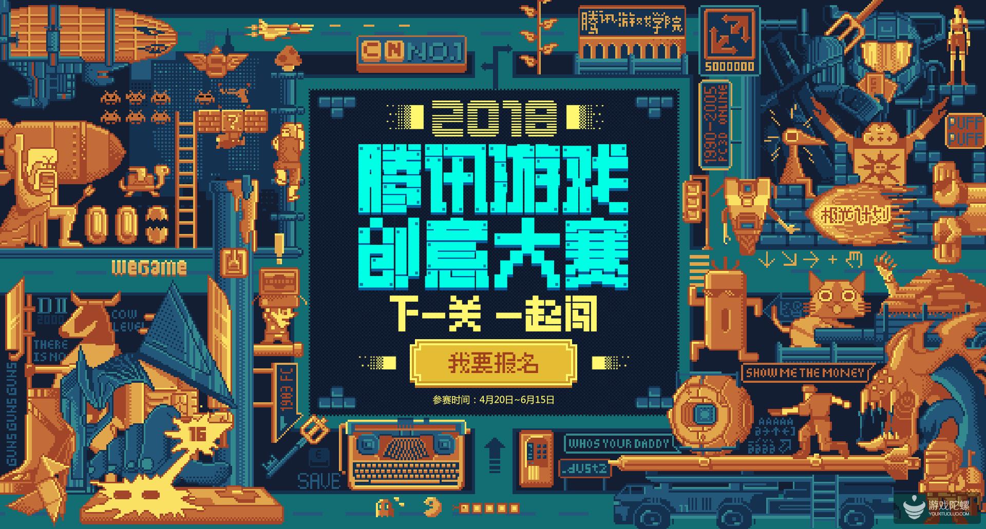下一关,一起闯!2018腾讯游戏创意大赛喊你一起搞事情