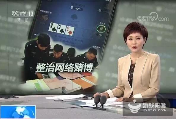 央视报道:警方连续侦破网络游戏涉赌案件
