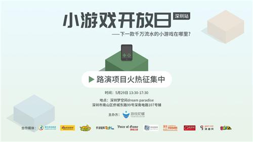 小游戏开放日征集路演产品:所有产品将推荐给微信官方