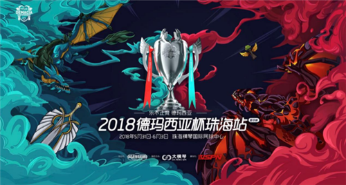 MSI结束中国队勇夺冠军 下一站斗鱼独播德玛西亚杯见
