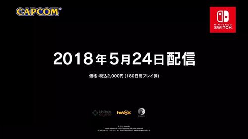 卡普空云游戏初尝试:2000日元180天