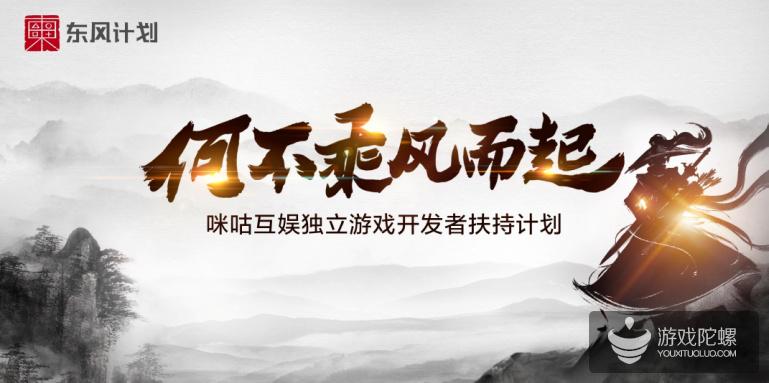 """咪咕互娱启动""""东风计划"""",扶持独立游戏推动产业优化发展"""