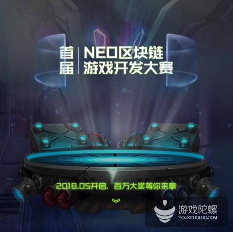 39个奖项,数百万奖金集结,首届NEO区块链游戏大赛火热报名中