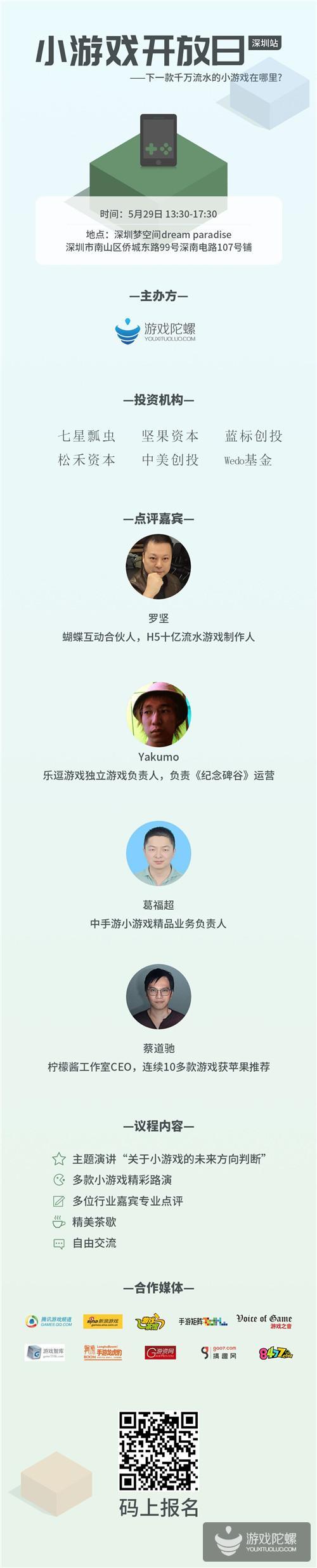 精品路演、未来方向判断,小游戏开放日:5月29日深圳举行!