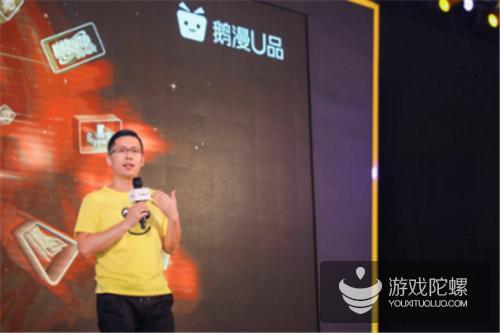 1亿元设立原创基金 鹅漫U品开放衍生品生态平台能力