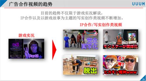 Metaps携手UUUM分享日本红人营销致胜策略
