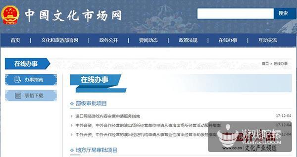 文旅部回应:因机构调整备案暂时关闭国产游戏备案