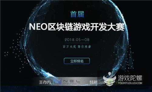 首届NEO区块链游戏大赛启动,业界大咖现身赛前交流会