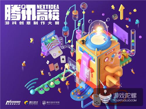 腾讯NEXT IDEA高校游戏创意制作大赛正式启动,联手博物院驱动高校创意人才成长
