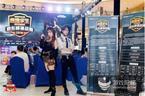2018京东杯PUBG总决赛即将交火  男女选手同台竞技一触即发