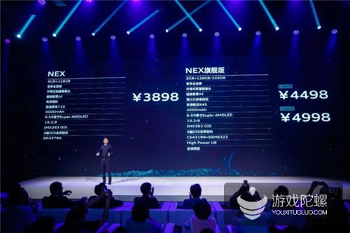全面突破!vivo NEX全球首发,以科技开启非凡未来