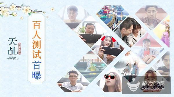 新版白蛇传正版手游《天乩》抢先看 百人游戏测试视频首曝
