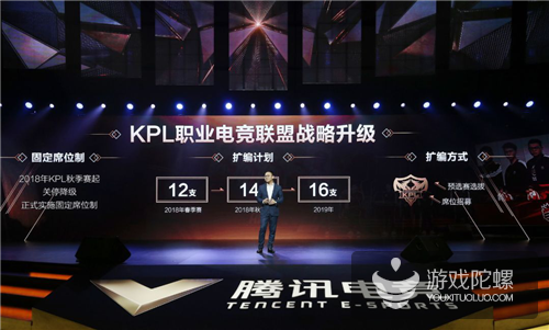 KPL全新国际赛模式公布 韩国赛区今秋开打