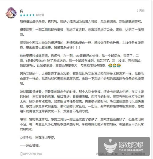 腾讯的下一个大招:顶级国漫IP《狐妖小红娘手游》开启全平台预约