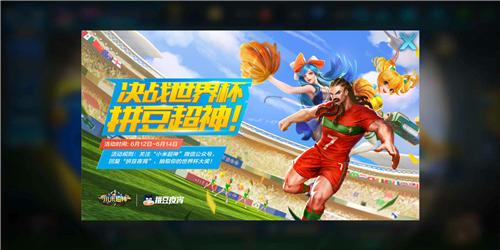 《小米超神》联手外卖平台迎接世界杯  游戏、夜宵看球绝配