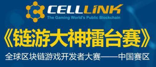还没报名CellLink链游开发大赛? 错过的不仅是百万美金,更是站上风口的机会
