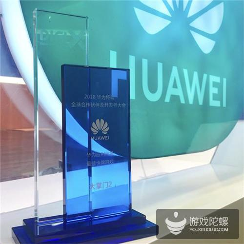 天马时空《大掌门2》荣获华为应用市场最佳卡牌游戏奖