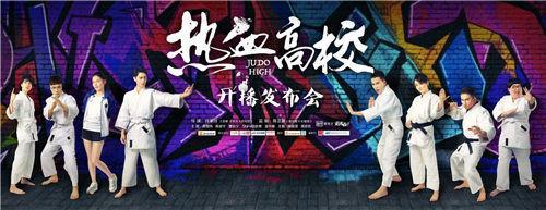 恺英网络出品经典IP影视剧《热血高校》,7月2日登陆爱奇艺