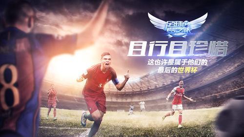 足球之夏重燃激情 《足球梦之队》今日首发上线