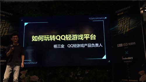 用户、品类、导量、运营、变现全方位,透析QQ轻游戏开放平台