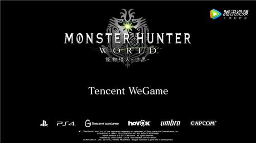 《怪物猎人:世界》正式登陆!WeGame平台开始进化?