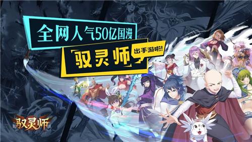 人气国漫IP《驭灵师》同名手游亮相2018ChinaJoy益玩游戏展区