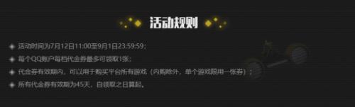 "WeGame""为热爱买单""主题月:最高满200减88"