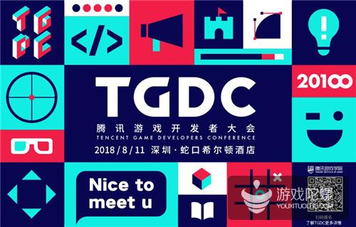 【求索之路 有幸相逢】第二届腾讯游戏开发者大会正式开放报名