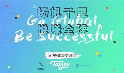 扬帆千里·悦赚全球,Tapjoy出海分享会8月3日开启